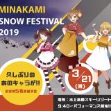 snowfes2019_1