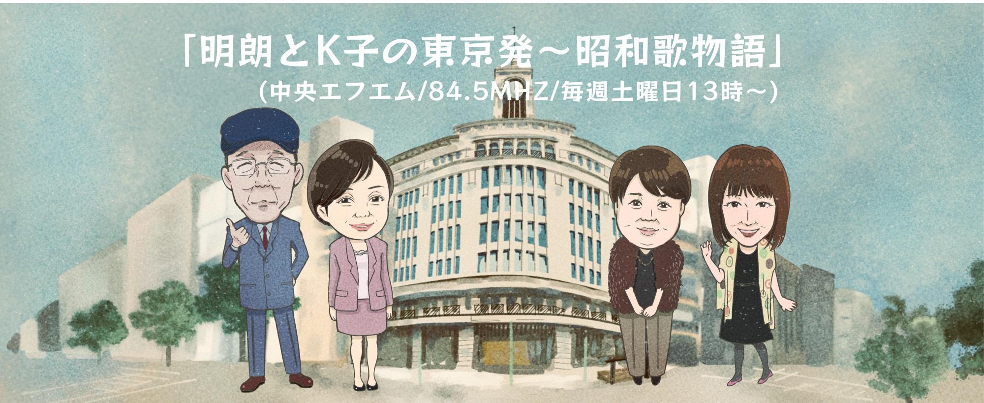 コトバリスタ株式会社 中央エフエム「明朗とK子の東京発 ...