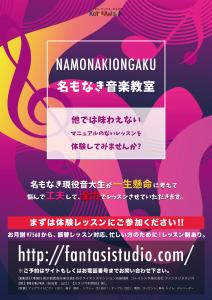 namonA4_0