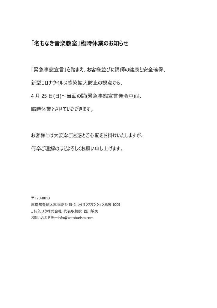 臨時休業のお知らせ_2021年4月_page-0001