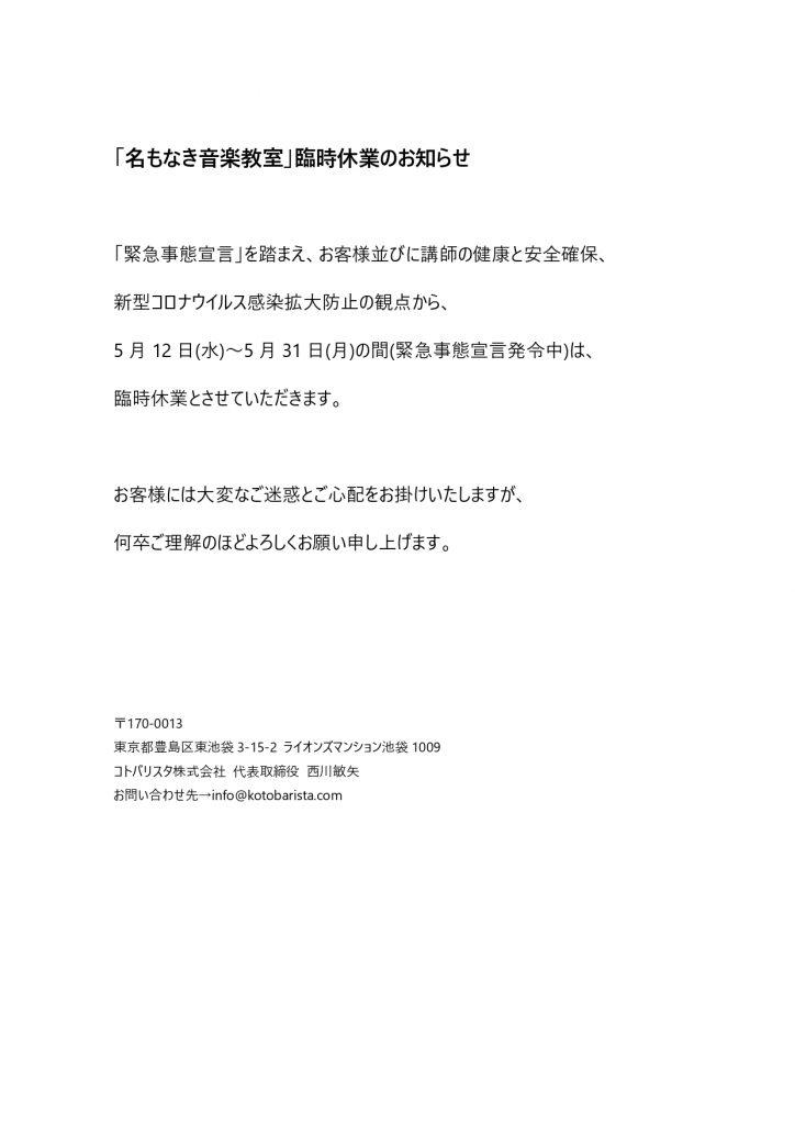 臨時休業のお知らせ_2021年5月12日〜5月31日