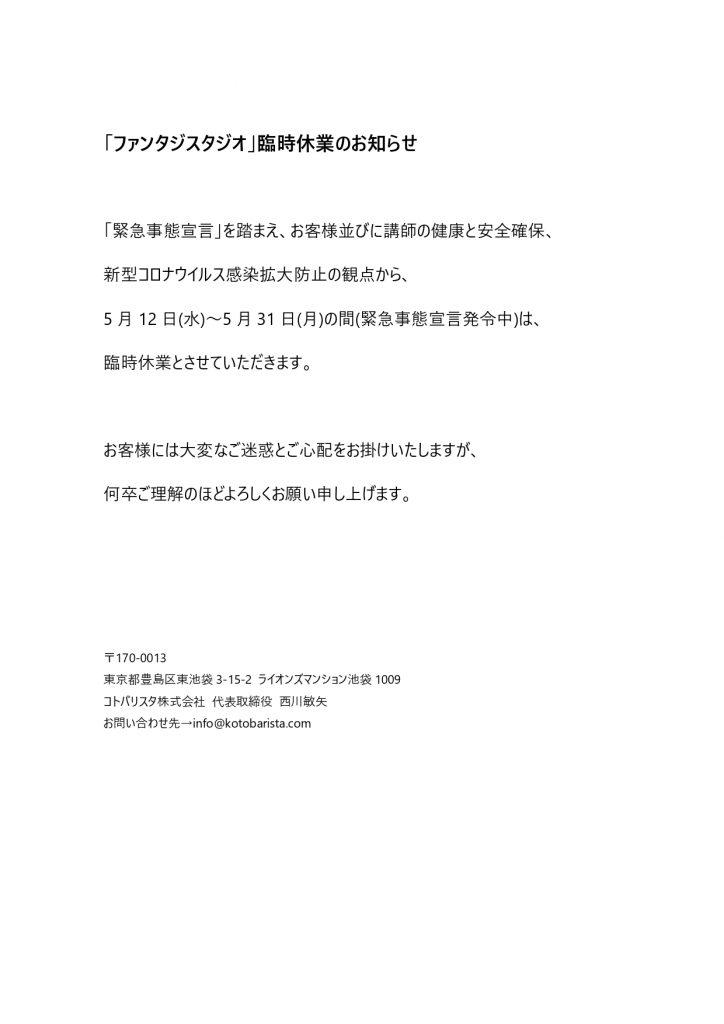 臨時休業のお知らせ_2021年5月12日〜5月31日_ファンタジスタジオ